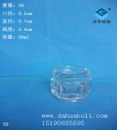20ml玻璃膏霜瓶