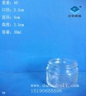 30ml玻璃膏霜瓶