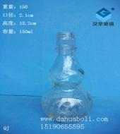 三两装葫芦玻璃酒瓶