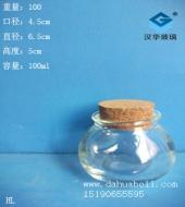100ml许愿玻璃瓶