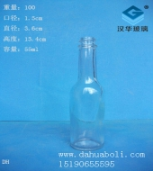 50ml活络油玻璃瓶