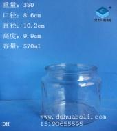 550ml玻璃瓶