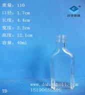 40ml活络油玻璃瓶