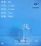 40ml乳液玻璃瓶