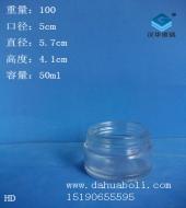 50ml玻璃膏霜瓶