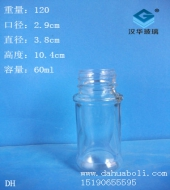60ml胡椒粉玻璃瓶