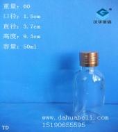 50ml精油玻璃瓶