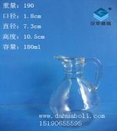 180ml玻璃小酒瓶