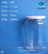 1000ml辣椒酱玻璃瓶