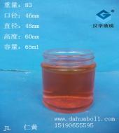 60ml玻璃膏霜瓶