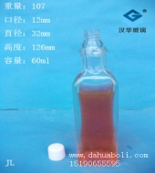 60ml精油玻璃瓶