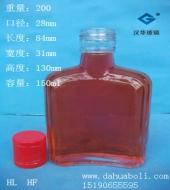 150ml保健酒玻璃瓶