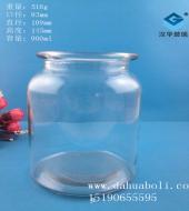 900ml玻璃储物罐
