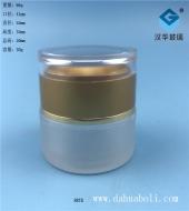30g蒙砂面霜玻璃瓶