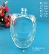 50ml菱形苹果香水玻璃瓶
